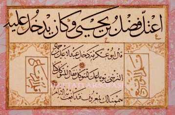 Hattat Şeyh Hamdullah-Hattatlar Sofası