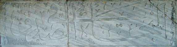 Sami Efendi'nin Celî Sülüs Kitabesi