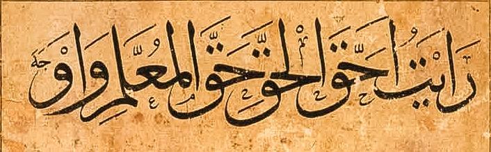 Hattat AHmed Karahisari-Hattatlar Sofası