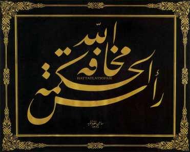 """Sami Efendi'nin """"Rasü'l-hikmeti Mehafetullah"""" Levhası"""
