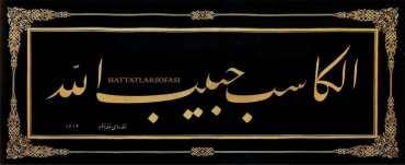 """Sami Efendi'nin Celi Ta'lik """"el-Kasibü Habibullah"""" Levhası"""