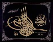 """Sâmî Efendi'nin """"el-Gâzî Abdü'l-hamid Han bin Amdü'l-mecid Han"""" Tuğrası"""