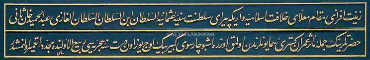 Nur-ı Osmaniye Kapısı Balasındaki Celi Ta'lik Kitabe
