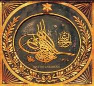"""Sâmî Efendi'nin """"el-Gâzî Abdü'l-hamid Han bin Abdü'l-mecid Han"""" Tuğrası"""