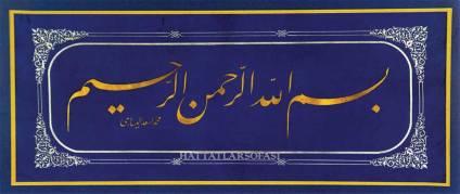 """Mehmed Es'ad Yesari Efendi'nin Celi Ta'lik """"Besmele"""" LevhasıBir Kıt'ası"""