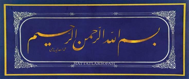 mehmed-esad-yesari-1-hattatlar-sofasi