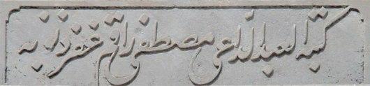 Mustafa Râkım Efendi'nin Celî Ta'lik Ketebesi