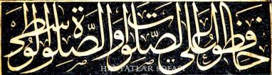 Nakş-ı Dil Valide Sultan Türbesi'nden Bir Yazısı