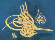 """Mustafa Râkım Efendi'nin """"Adlî Mahmud Han bin Abdü'l-hamid Han"""" Tuğrası"""