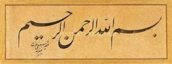 Yesârîzade Mustafa İzzet Efendi'nin Celi Ta'lik Besmelesi