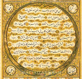 Yesarizade Mustafa İzzet Efendi
