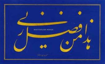 yesarizade-9-hattatlar-sofasi