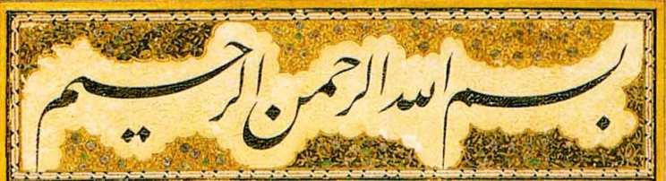 Yesârîzade Mustafa İzzet Efendi'nin Bir Hilyesinden Besmele
