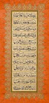 abdullah-zühdi-14-hattatlar-sofasi