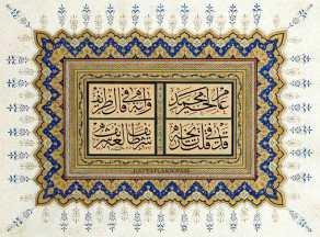 Abdullah-Zühdi-6-hattatlar-sofasi