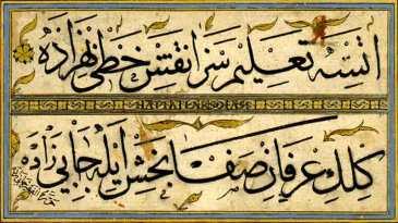 Hattat Cabizade Abdullah Efendi-Hattatlar Sofası