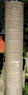Şevki Efendi'nin Celi Sülüsle Yazdığı Sa'id Efendi'nin Mezartaşı
