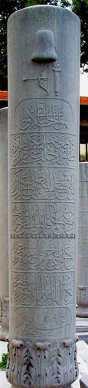 Şevki Efendi'nin Celi Sülüsle Yazdığı Hasan Rıza Paşa'nın Mezartaşı