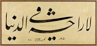 Ali Alparslan'ın Celi Ta'lik Levhası