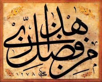 Hattat Çırçırlı Ali Efendi-Hattatlar Sofası