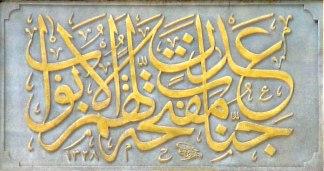 Hulusi Yazgan'ın Sultan Abdülmecid Türbesi'nin Kapısı Üzerindeki Celi Sülüs Kitabesi