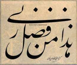 Hulusi Yazgan'ın Celi Ta'lik Levhası
