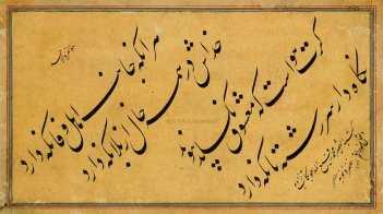 Hattat Katibzade Mehmed Refi-Hattatlar Sofası