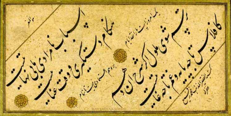 Katibzade Mehmed Refi Efendi-Hattatlar Sofası