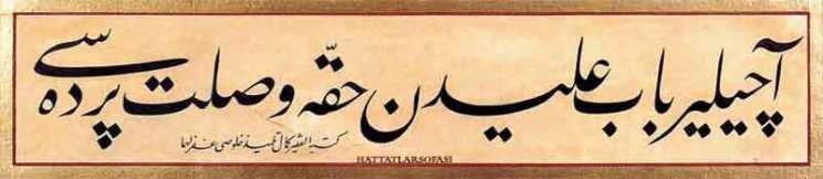Kemal Batanay'ın Celi Ta'lik Levhası