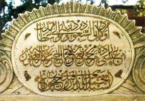 Hattat Mehmed Şevket Vahdeti-Hattatlar Sofası