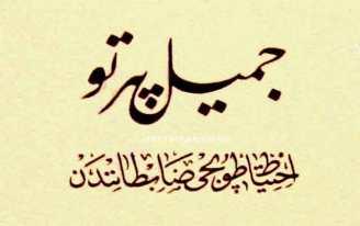 Hattat Arif Hikmet Efendi-Hattatlar Sofası