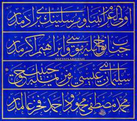 Mehmed İlmi Efendi'nin Celi Sülüs Levhası