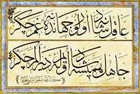 Hattat Mehmed Şefik Seyfi Bey-Hattatlar Sofası