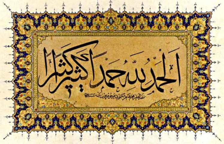 Hattat Seyyid Mehmed Tahir Efendi-Hattatlar Sofası
