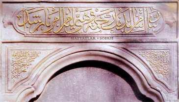Hattat Edirnevi Mehmed Emin Efendi-Hattatlar Sofası