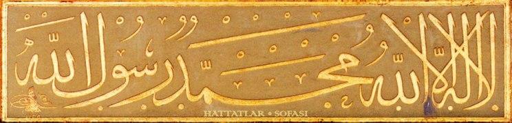 Hattat Sultan Ahmed-Hattatlar-Sofası