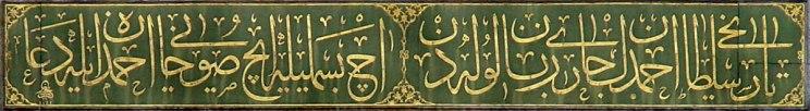 Hattat Sultan Ahmed-Hattatlar Sofası