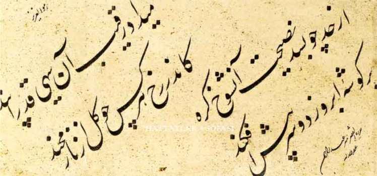 Hattat Mir Abdurrahman Efendi-Hattatlar Sofası