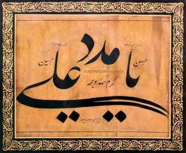 Hattat Mehmed Elif Efendi-Hattatlar Sofası