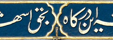 Hattat Tophanevi Mahmud Efendi-Hattatlar Sofası