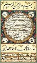 Hattat Mehmed Bahir Yesari-Hattatlar Sofası
