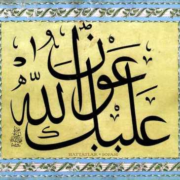 Hattat Mehmed Rüşdi Efendi-Hattatlar Sofası