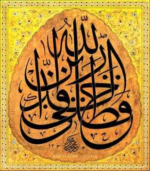 Hattat Muhsinzâde Mehmed Rahmî Bey-Hattatlar Sofası