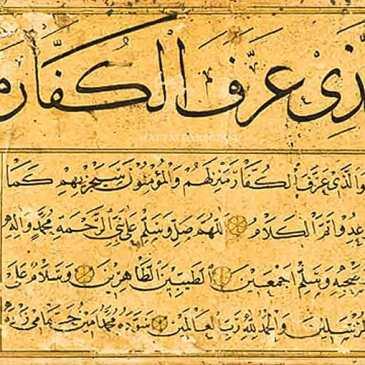 Hattat Hammâmîzâde Mehmed Emîn Efendi-Hattatlar Sofası