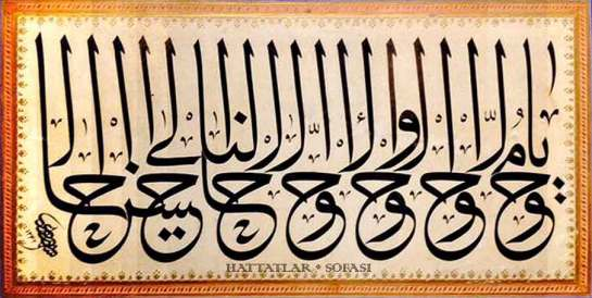 Kazasker Mustafa İzzet Efendi'nin Celi Sülüs Levhası