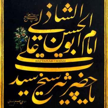 Hattat Mehmed Rasim Efendi-Hattatlar Sofası