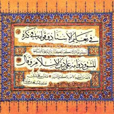 Hattat Karalamacı Seyyid Mehmed Hamdî Efendi-Hattatlar Sofası
