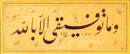 Mustafa Râkım Unan'ın Celi Ta'lik Levhası