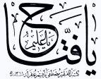 Mustafa Râkım Unan'ın Sülüs Levhası: Ya fettah