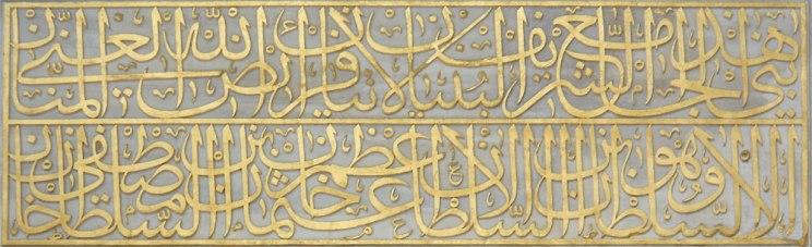 Hattat Sarı Yahyâ Fahreddîn Efendi-Hattatlar Sofası